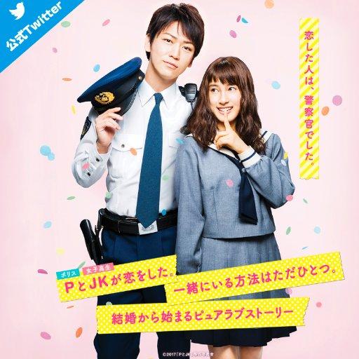 映画「PとJK」2017年3月25日公開...