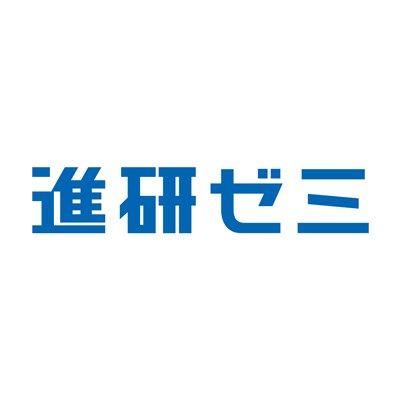 進研ゼミ サポート窓口 (@plus_b...