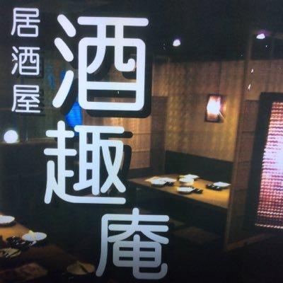 酒趣庵 駅前店