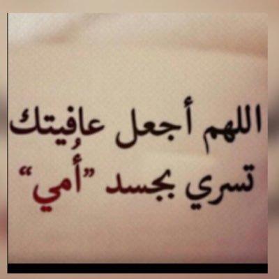 اللهم اشفي امي For Mom12 Twitter