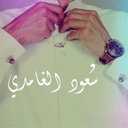 Saud Al-Ghamdi (@0544339212) Twitter