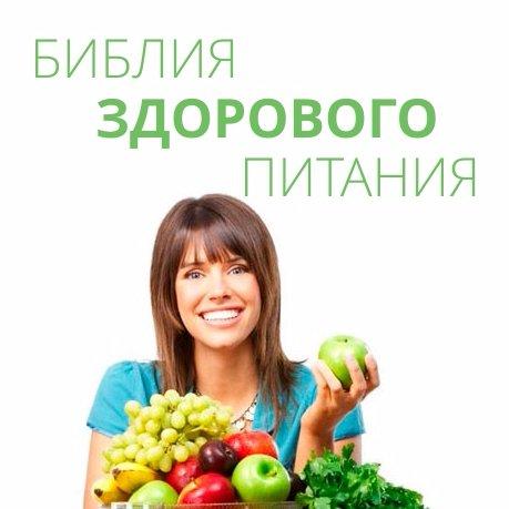 про здоровое питание для детей