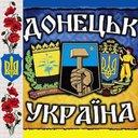 Владимир  Украинец (@1975_ys) Twitter