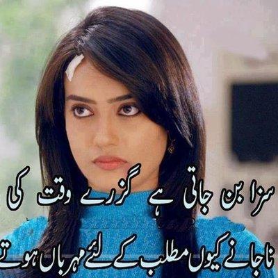 love poetry picture love poetry urdu (@lovepoetryurdu) | Twitter