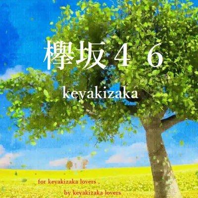 今日10月21日(土)は、 NHK総合で17時00分から放送のシブヤノオト  NHK BSプレミアムで23時45分から放送の欅坂46SHOW! に出演します。