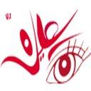 صحيفة العين