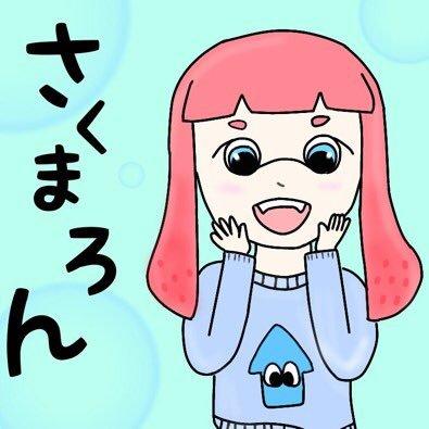 ☆さくまろんのアレ☆