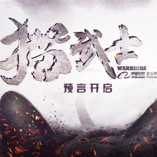 Warriors The Movie (@Warriors_Movie)