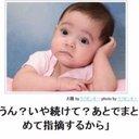 ウケるネタ・画像配信 (@11takesai) Twitter