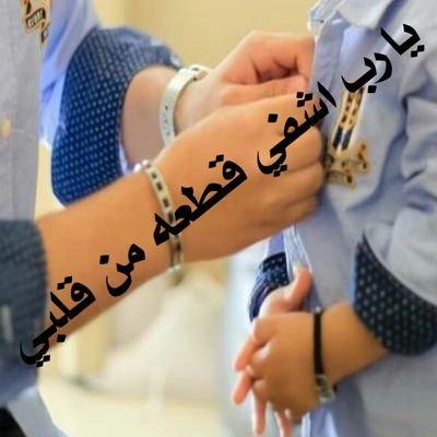 يارب اشفي ولدي Jeddah10211 Twitter