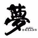 夢についてのまとめ (@011_matsu1) Twitter