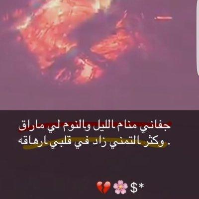 شاعر حزن Kka6654321 Twitter