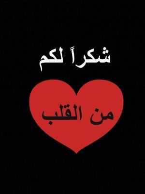 حبايب قلبي انتم