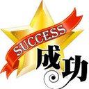 成功についてのまとめ¥SK (@002_max13) Twitter