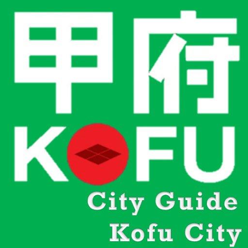 kofu_kanko