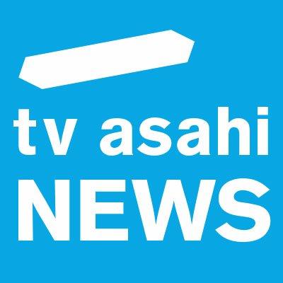 テレビ朝日報道局 (@tv_asahi_ho...