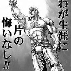 """北斗の拳☆名言集 on Twitter: """"この傷は一生消えない (マミヤ)"""""""