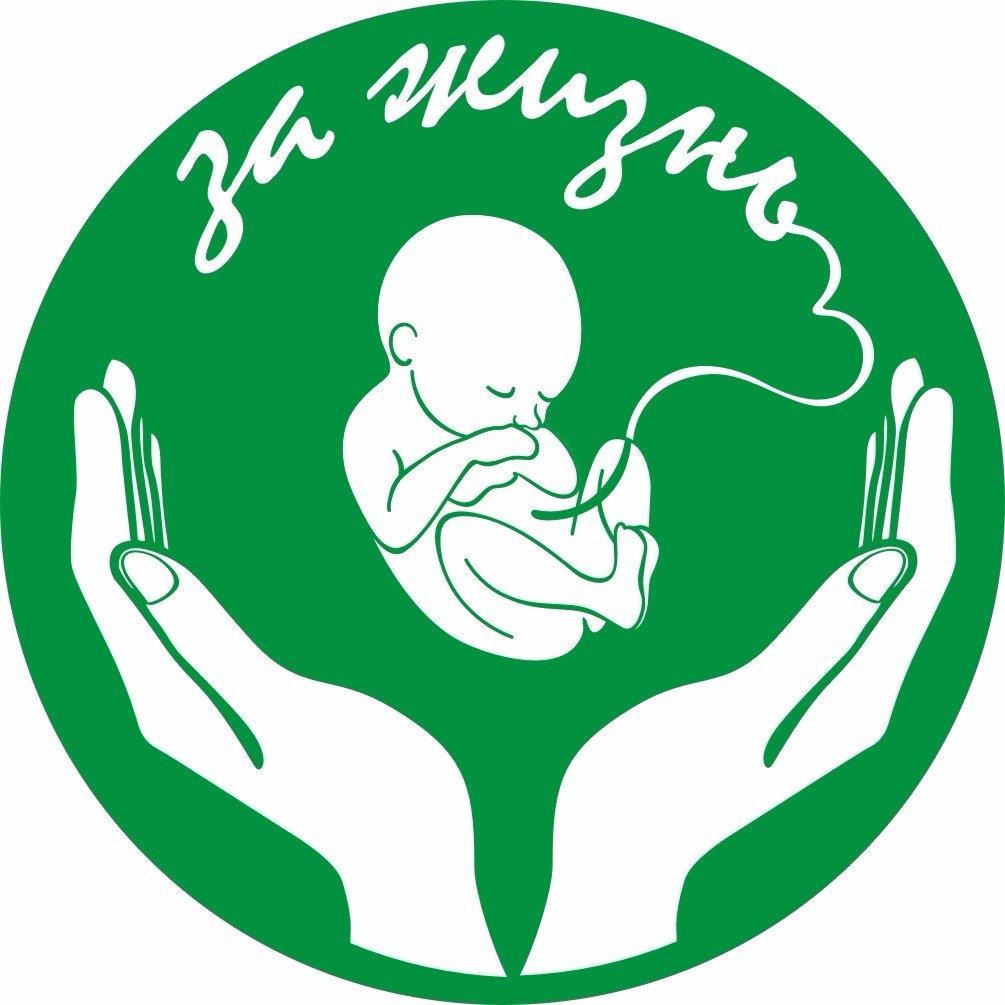 Запрет абортов. За жизнь!