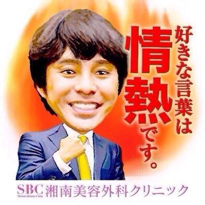 SBC メディカルグループ 相川 佳之