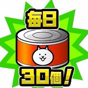 にゃんこ 大 戦争 猫 缶 集め