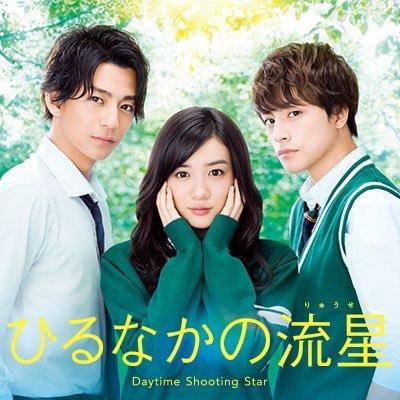 映画ひるなかの流星DVD&BD発売中♡