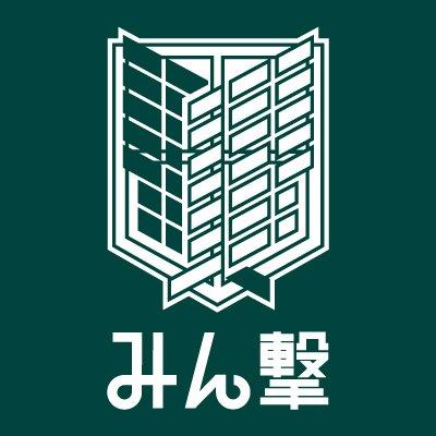 【抽選で当たる!〆切は9月30日まで 】この世でたった一つ!?進撃の巨人オリジナルグッズ プレゼントキャンペーン Tokyo Otaku Modeで開催中! https://t.co/JhcLKihfhL 進撃の巨人… https://t.co/UgOk9EHyCf