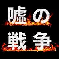 火9『嘘の戦争』3/7第9話!15分拡大 twitter profile
