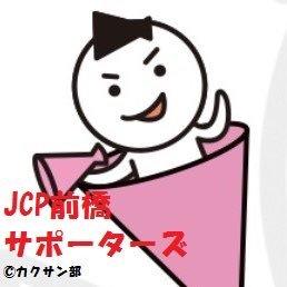 日本共産党前橋サポーターズ