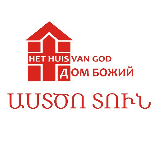 Het huis van god hethuisvangod1 twitter - Huis van het wereldkantoor newport ...