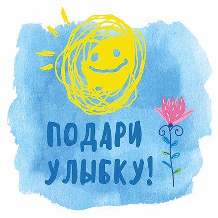 Картинки подари улыбку детям