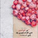 @Alwafaa_101 (@101Alwafaa) Twitter