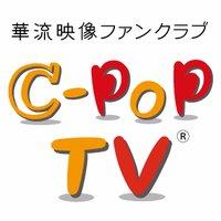 華流映像FC【C-POP TV】