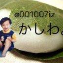 かしわ (@001007iz) Twitter