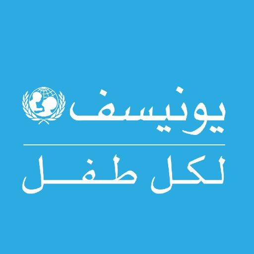 @UNICEFinArabic