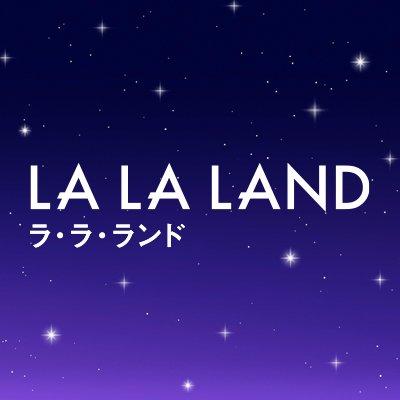映画「ラ・ラ・ランド」公式 (@lalaland0224) | Twitter