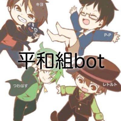 平和組bot