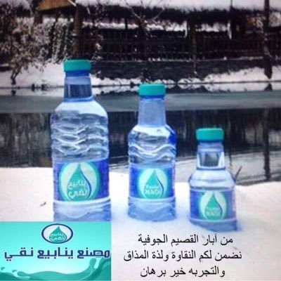 رقم مياه نقي الرياض 5