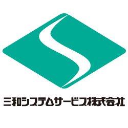 三和システムサービス(株) (@SanwaSys)   Twitter