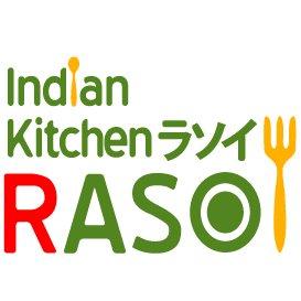 インディアンキッチン・RASOI(ラソイ)