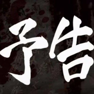 バジリスク次回予告bot (@Basilisk_yokoku) | Twitter