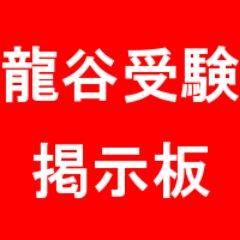 龍谷 大学 解答 速報 2020