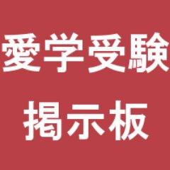 大学 愛知 入試 学院