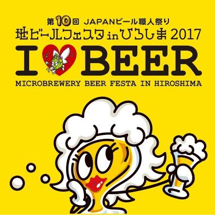 JAPANビール職人祭り 地ビールフェスタ in ひろしま