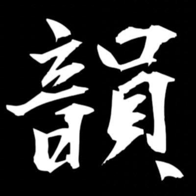 バトル韻踏み bot (@RDEAEG1) | ...