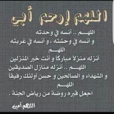 محبه الجنه Sur Twitter يوم الجمعه دعاء لابي المتوفى ولكل الآباء في هذه الجمعة المباركة يا رب Https T Co Oikyixakaj