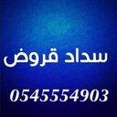 سداد قروض بنكيه (@119_ad) Twitter