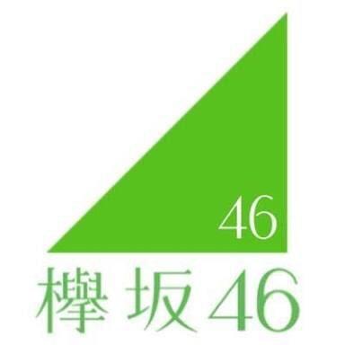 欅坂46情報 on Twitter: