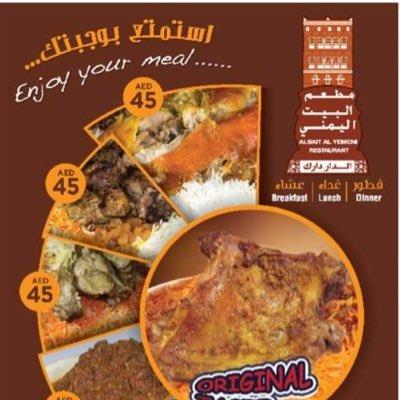 مطعم البيت اليمني Albait Alyemeni Twitter