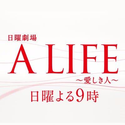 1.22『A LIFE〜愛しき人〜』
