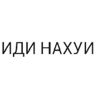Иди нахуй com